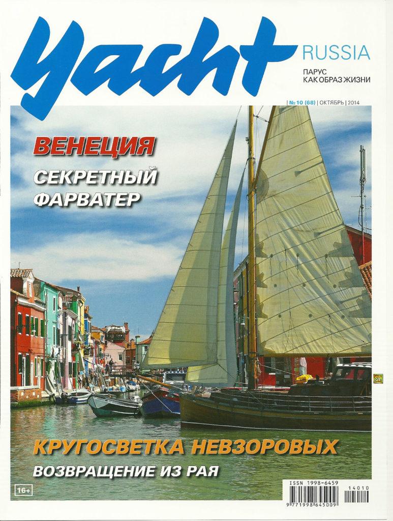 Серия статей в журнале YACHT-Russia