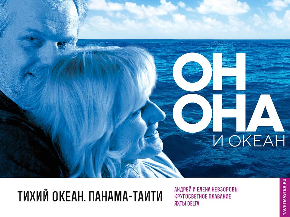 Книга «Он она и океан» поступает в продажу.