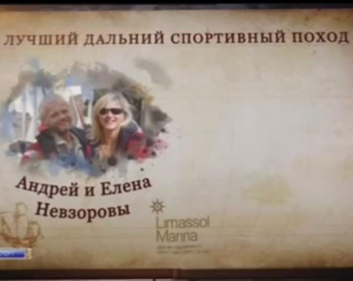 Премия Яхтсмен года-2014
