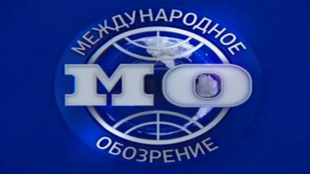 Современное пиратство.  Передача «Международное обозрение» с Евгением Примаковым